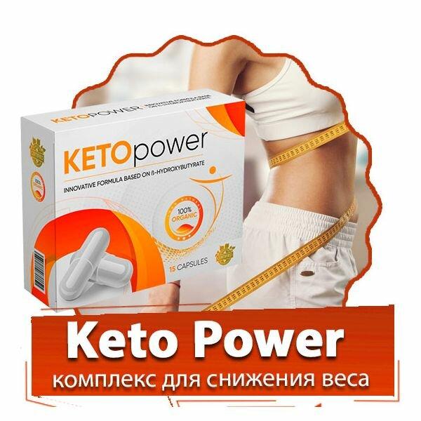 KETO power для похудения в Одессе