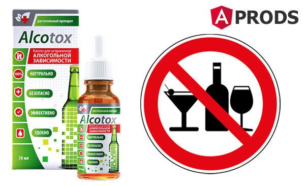 Alcotox для борьбы с алкоголизмом в Тобольске