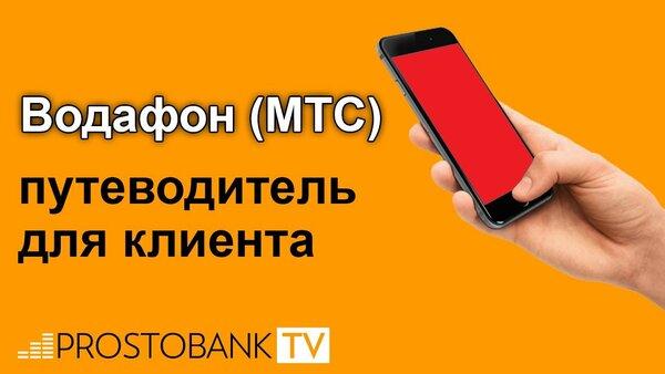 Деньги в кредит на мтс украина