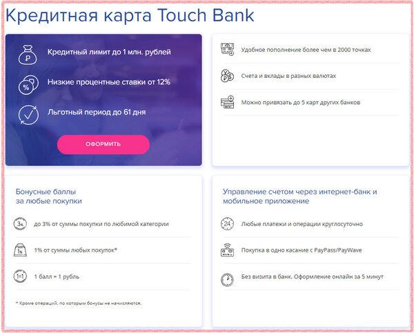Взять кредит на картку онлайн