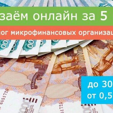 Деньги до зарплаты срочно на карту