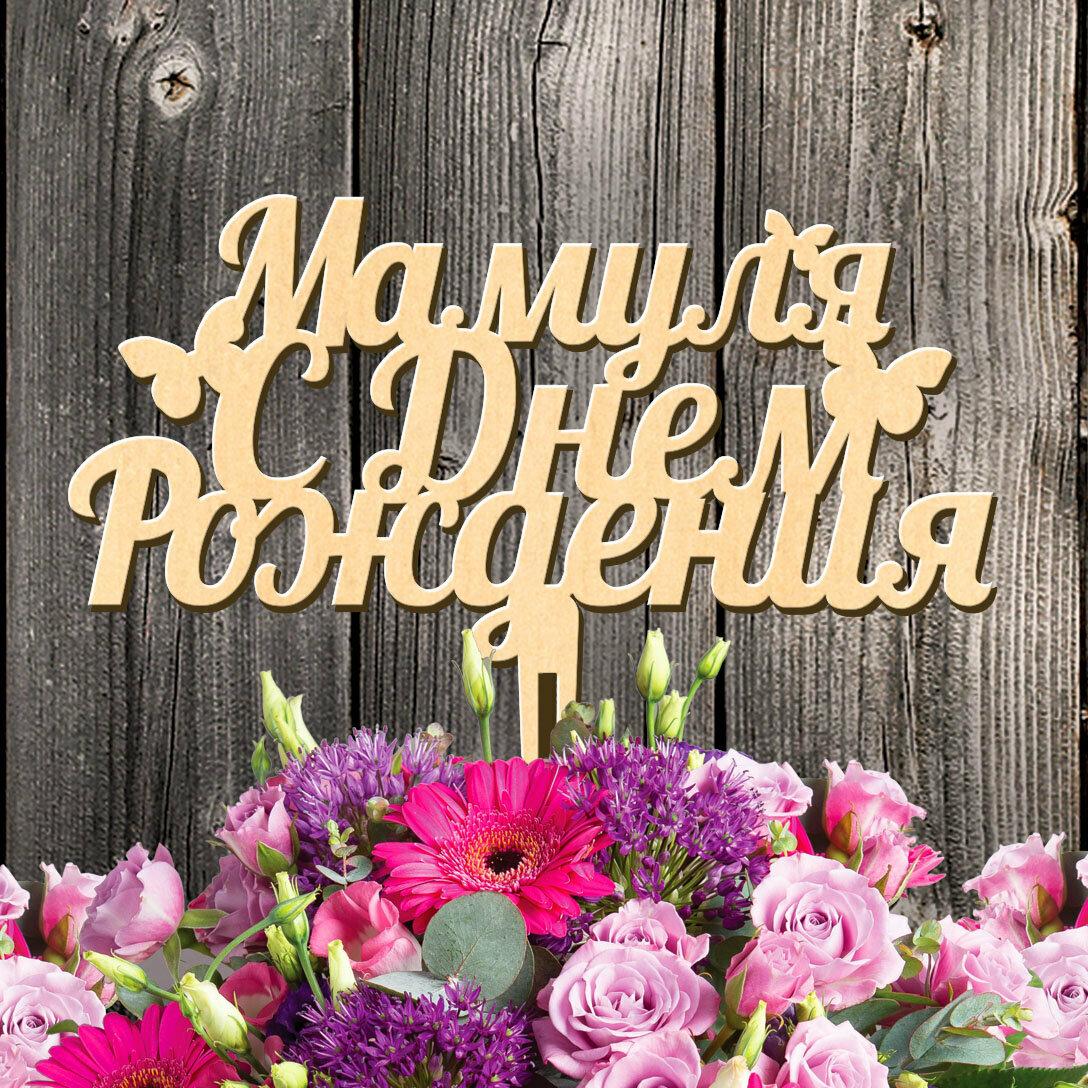 Открытке цветам, открытка с днем рождения мамулечка моя