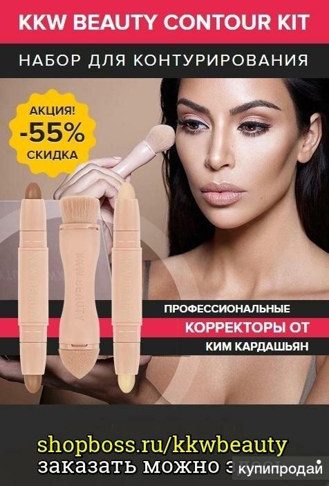 Корректор от Ким Кардашьян в Кирово-Чепецке