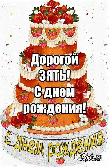 Открытки с днем рождения зятю от тестя и тещи, советские открытки