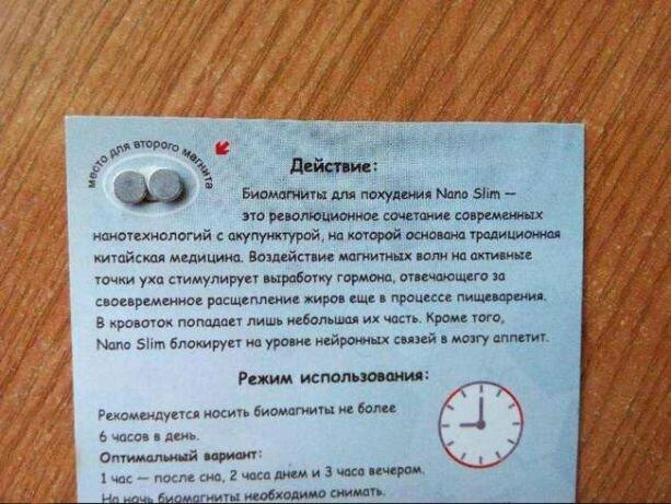 Магнит для похудения на ухо отзывы цена