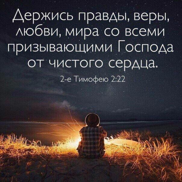 стихи из писания о любви бога уже все