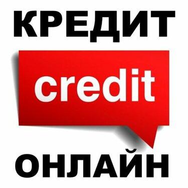 онлайн займ займер казахстан