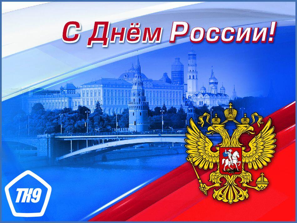 день россии дата самом