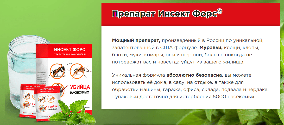 Инсект Форс от насекомых в Жуковском