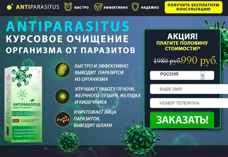 Antiparasitus от паразитов во Владивостоке