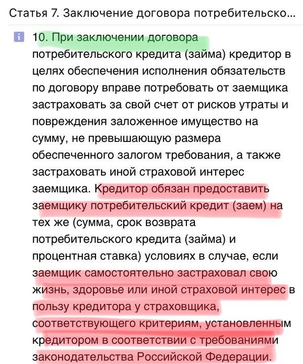 кредитная карта онлайн заявка rsb24 ru