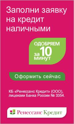 русский кредит уфа
