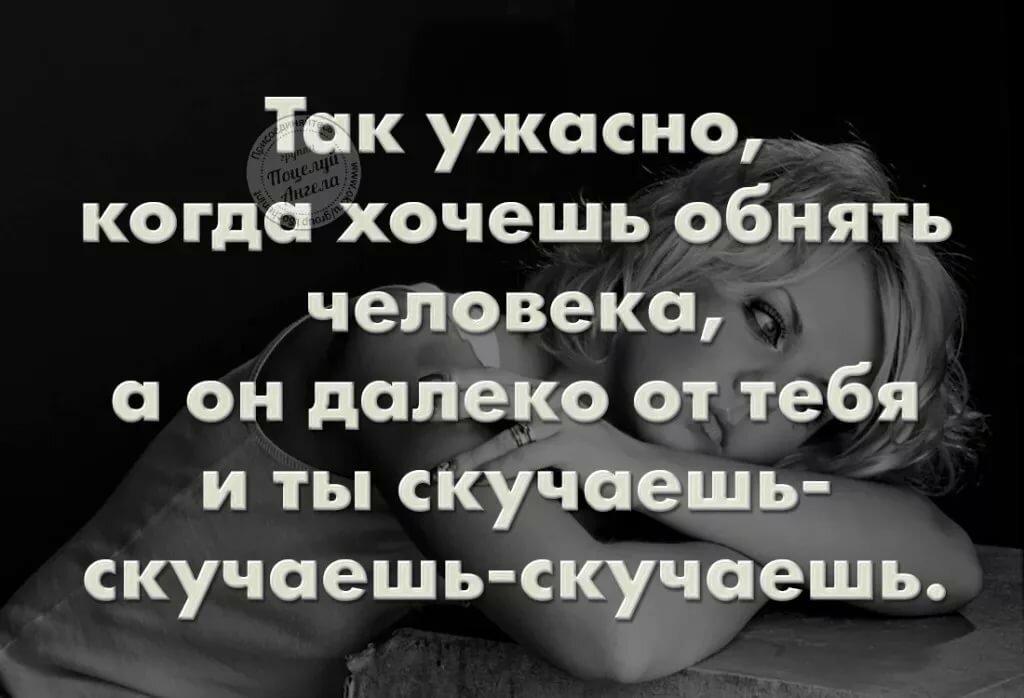 Картинки цитаты скучаю по тебе