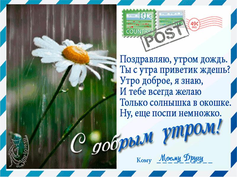 Открытка своими, доброе дождливое утро открытки с надписями