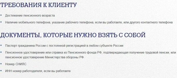 Взять кредит банк россия симферополь потребительский кредит в сбербанке через сбербанк онлайн