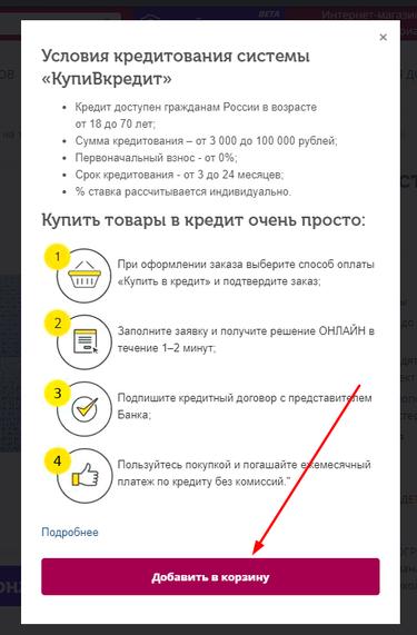 купить смартфон в кредит онлайн без первоначального деньги взаймы без процентов на карту онлайн сбербанк россии