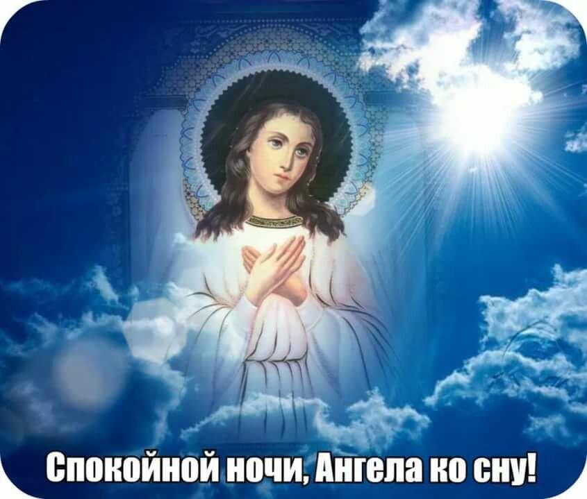 Советские, православные картинки с ангелами спрокойной ночи