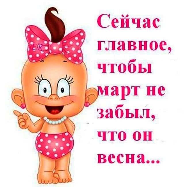 Поздравления смешные с 1 марта