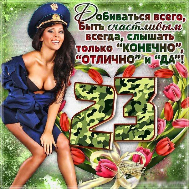 Открытка с 23 февраля поздравление девушки