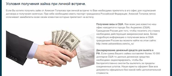 Даю деньги под расписку без залога личная встреча автосалон автоспеццентр химки москва