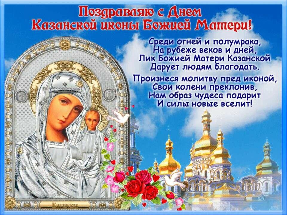 Открытки, открытки на казанскую 21 июля