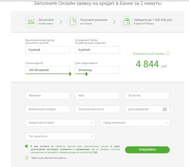 Кредит онлайн опасно ли как получить помощь от государства на ипотеку