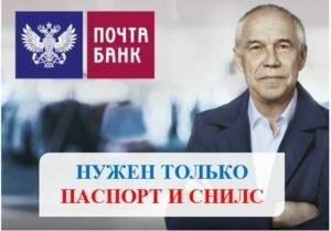 Почта банк оформить заявку на кредит онлайн в чайковском
