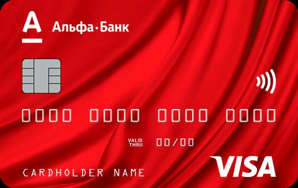 Взять потребительский кредит в спб альфа банк