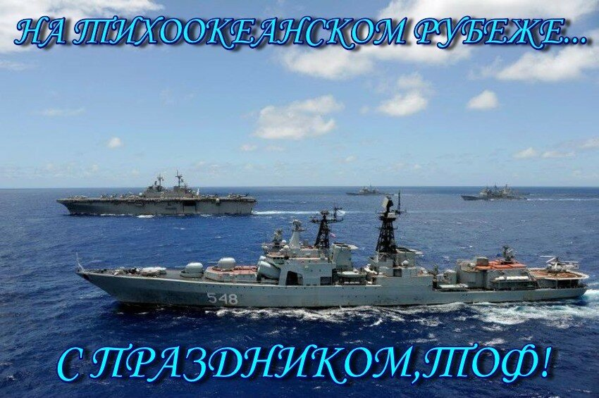 поздравления с днем тихоокеанского флота открытки център чайка