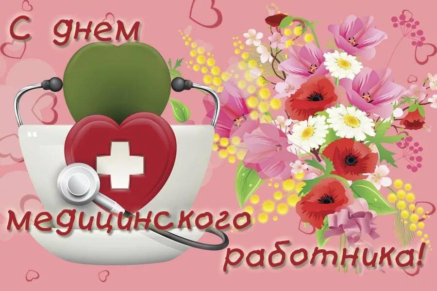 Днем рождения, день медработника поздравительные открытки