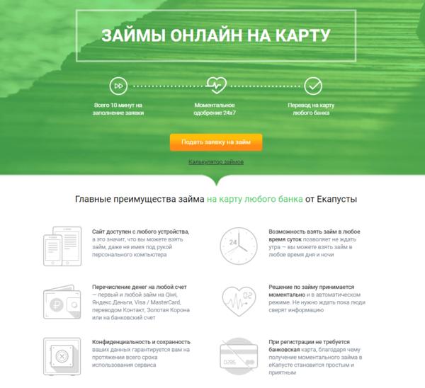 Почта кредиты орск