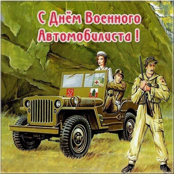 С днем военного автомобилиста картинки прикольные тип