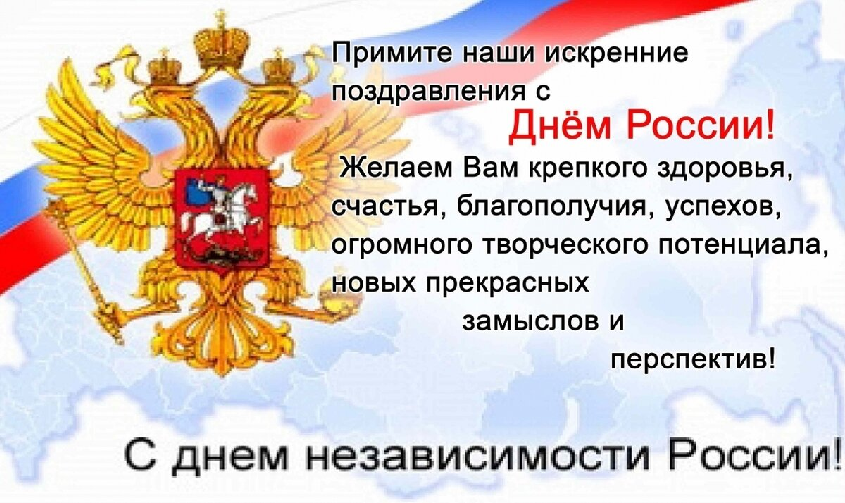 Независимость россии открытки всего это