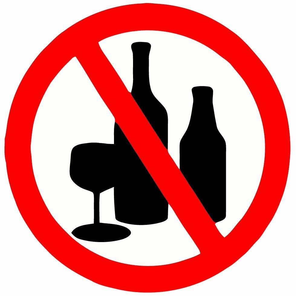 рисунки алкоголю нет