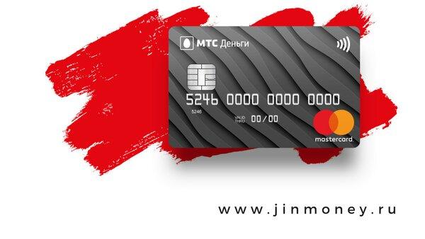 мтс банк новосибирск кредит наличными онлайн кредит наличными онлайн с низким процентом