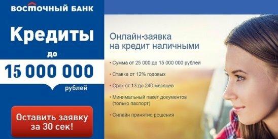 Взять кредит в красноярском банке взять деньги на операцию в кредит