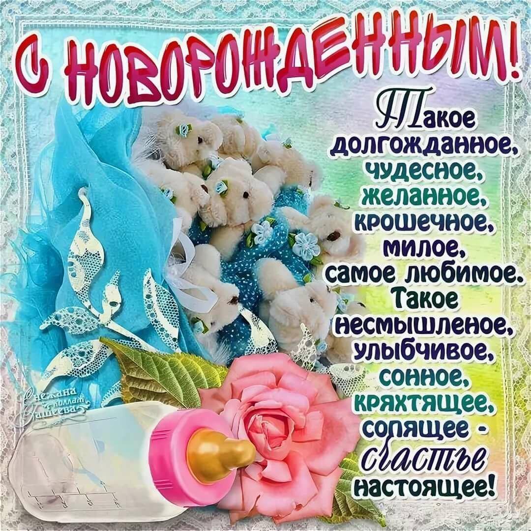Поздравление на армянском с рождением сына
