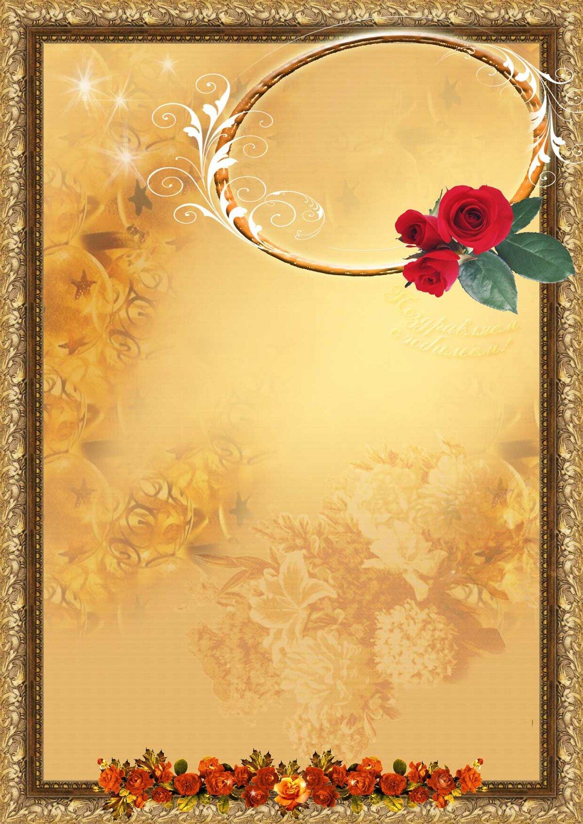 Шаблоны и рамки открыток поздравления