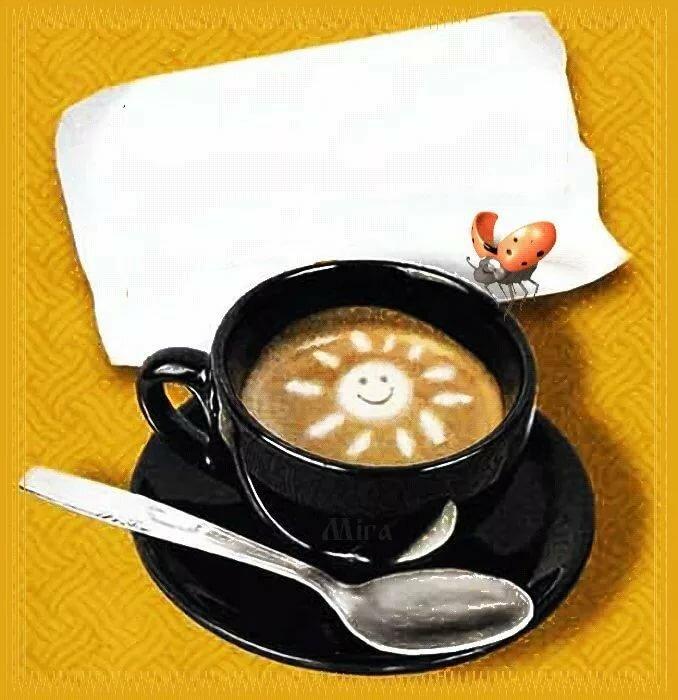 Бодрящий утренний кофе гифка прикол