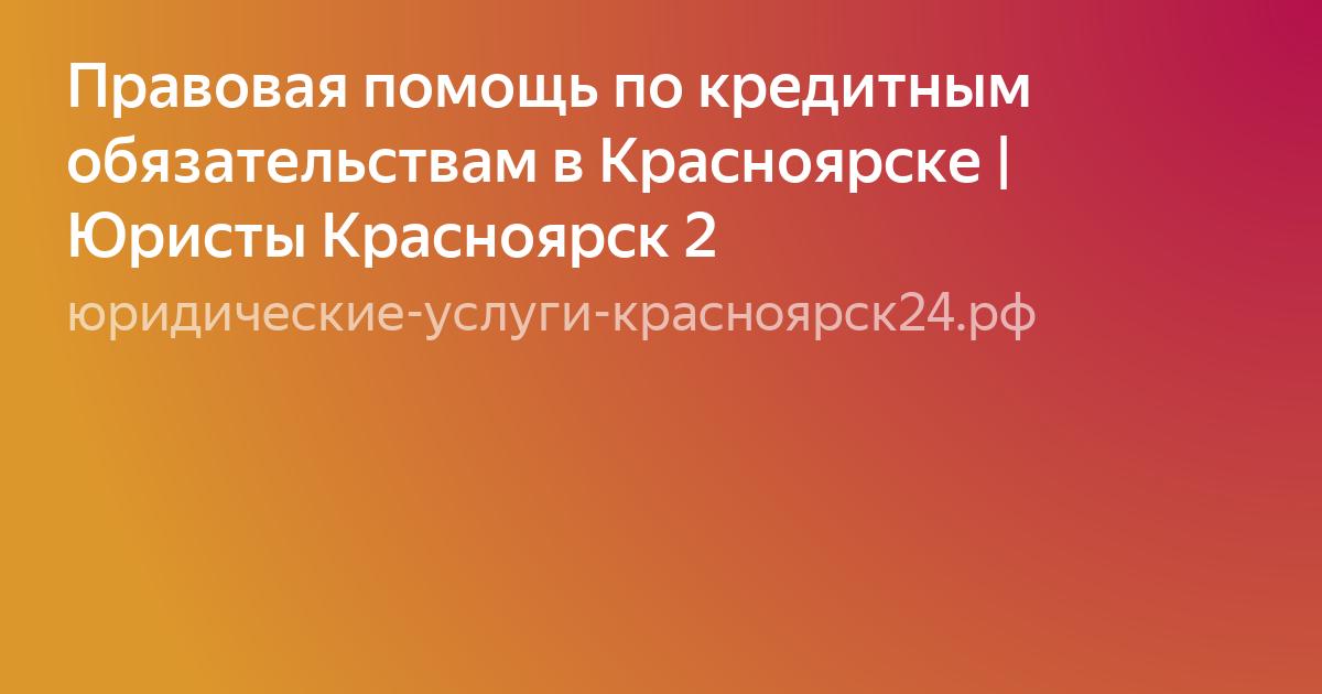 кредитный юрист красноярск