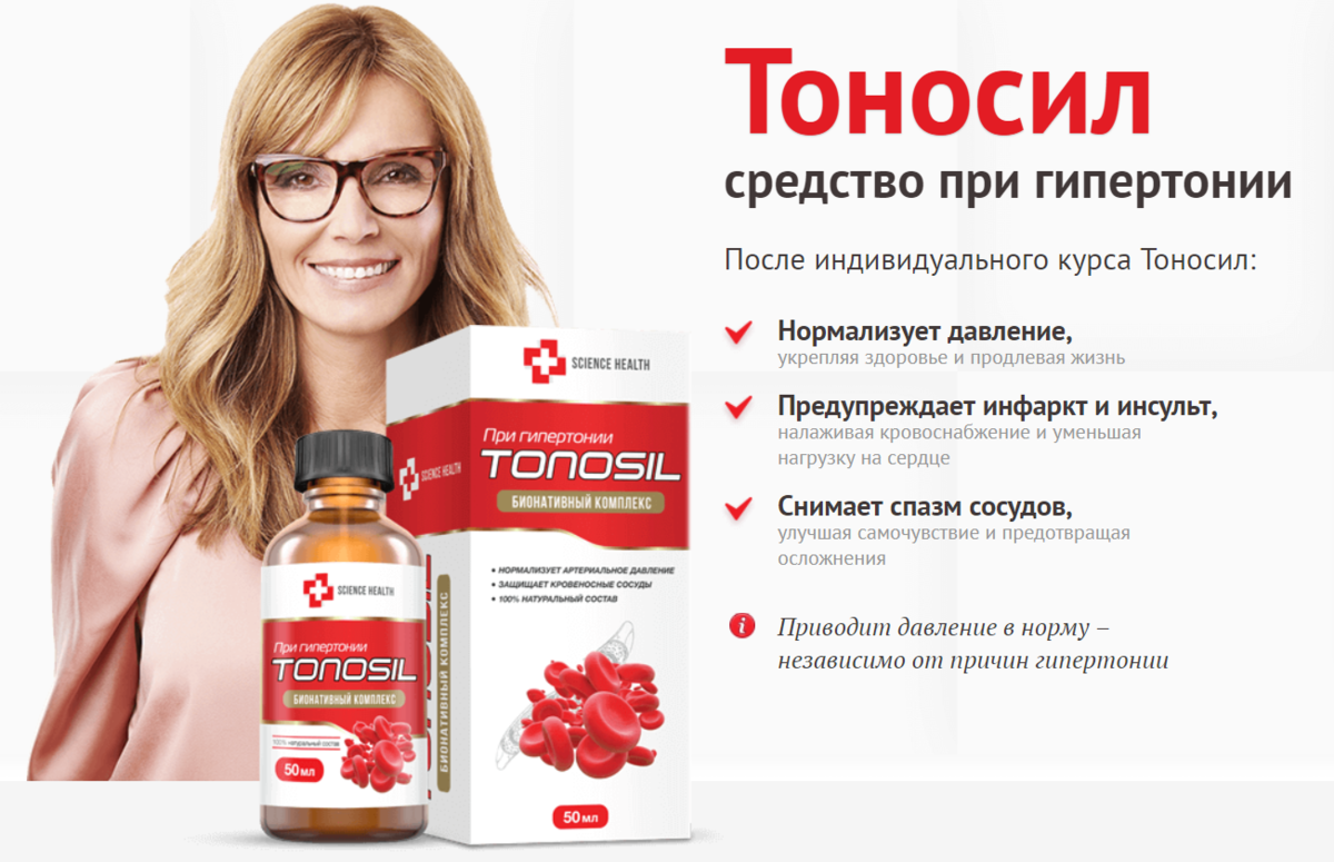 Tonosil от гипертонии в Киеве