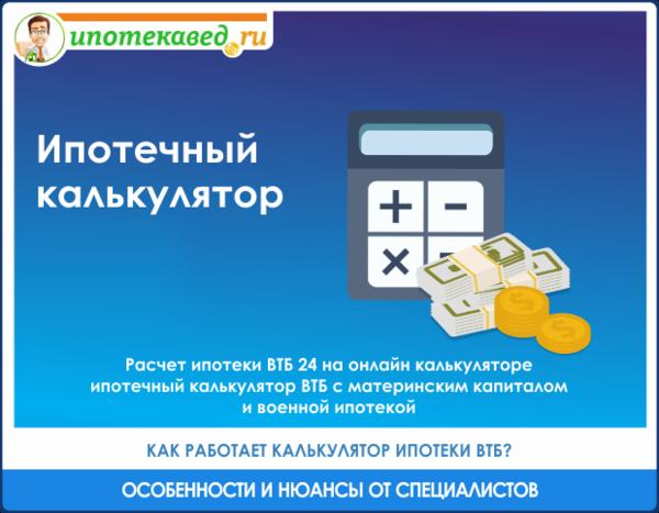 Втб 24 псков взять кредит срочный онлайн кредит украина