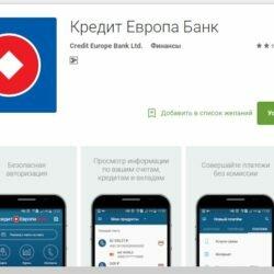 интернет банк кредит европа банк вход в личный кабинет через бик