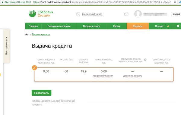 Россельхозбанк офиц сайт онлайн заявка на кредит заказать по интернету банковскую карту