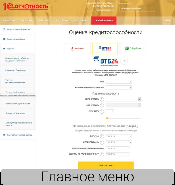 кредит онлайн россии заявка