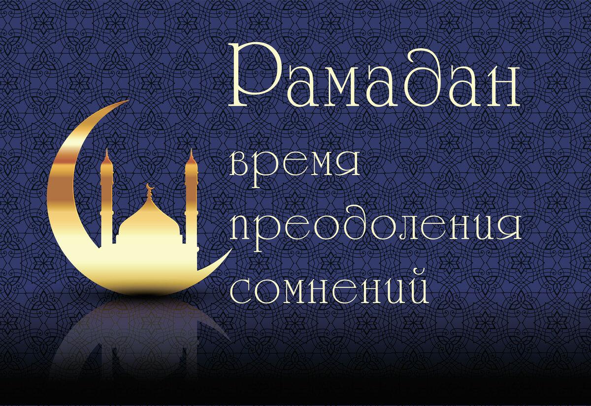 Картинки с пожеланиями месяц рамазан