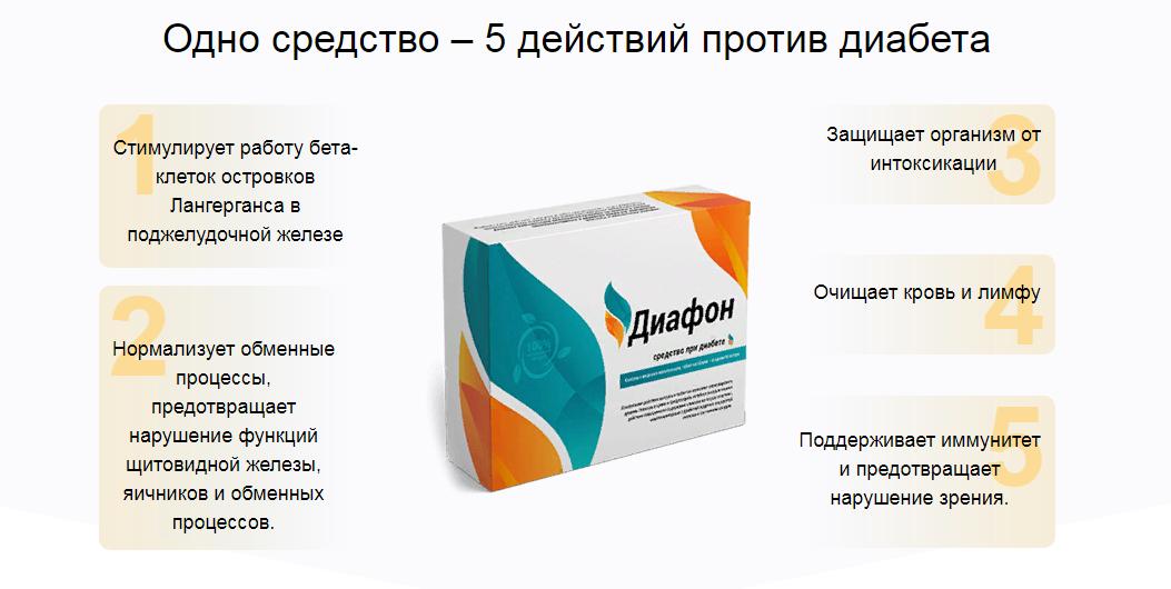 Диафон cредство от диабета в Барнауле
