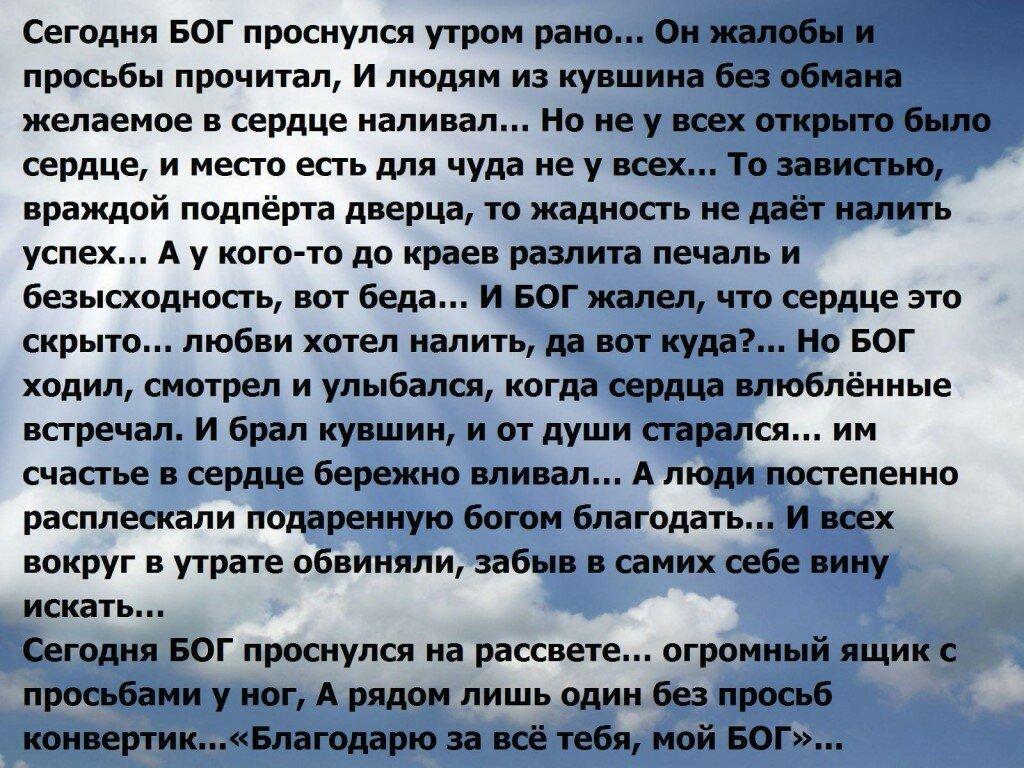 московскому сегодня бог проснулся утром рано картинки мне