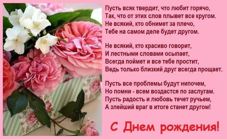 Поздравления днем рождения православные проза
