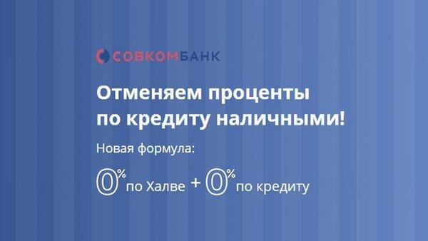 Оформить кредит онлайн чита совкомбанк онлайн заявка на машину в кредит